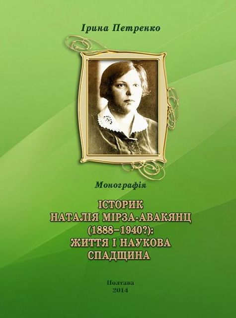Petrenko book cover small