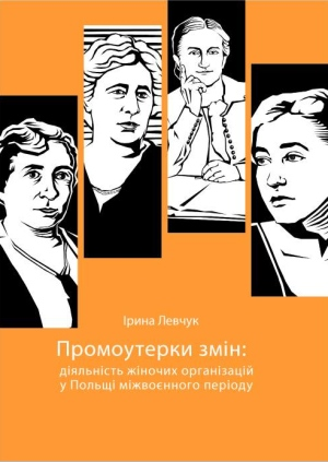 Levchuk Iryna book cover
