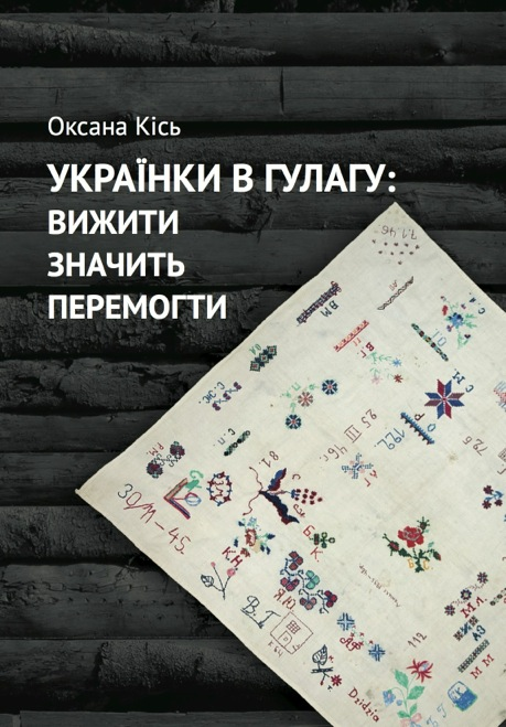 OksanaKis cover small